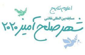 افتخار آفرینی کودکان ایرانی در سومین جشنواره بینالمللی صلح هیروشیما